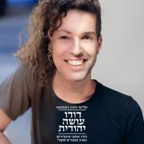 יהודית 2